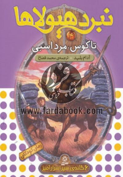 6گانهی سپر اسرارآمیز، نبرد هیولاها ج04- تاگوس، مرد اسبی