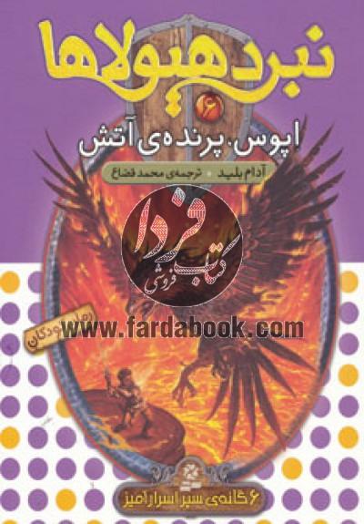 6گانهی سپر اسرارآمیز، نبرد هیولاها ج06- اپوس، پرندهی آتش