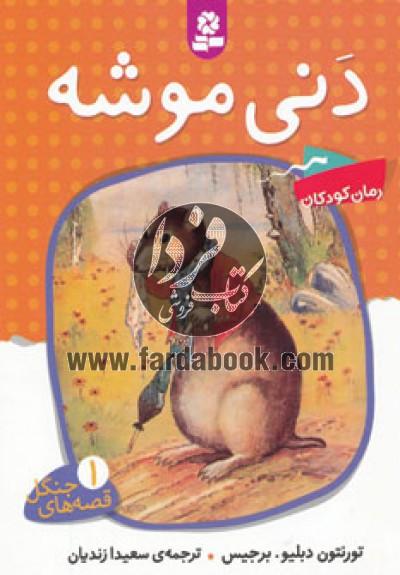 رمان کودکان10- قصههای جنگل1- دنی موشه