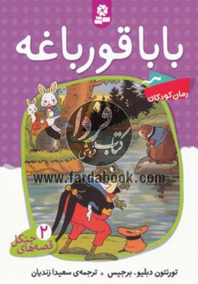 رمان کودکان11- قصههای جنگل2- بابا قورباغه