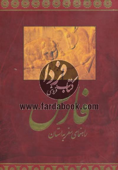 راهنمای سفر به استان فارس