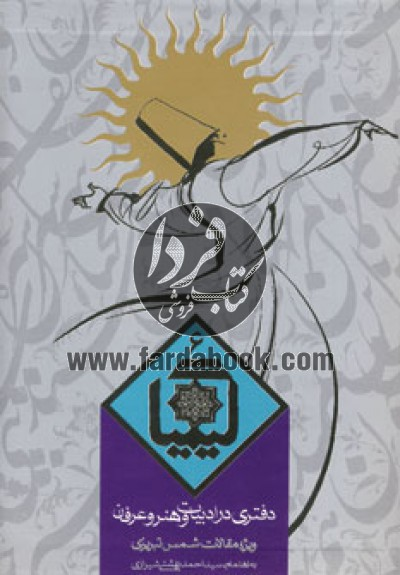 کیمیا 6 (دفتری در ادبیات و هنر و عرفان)