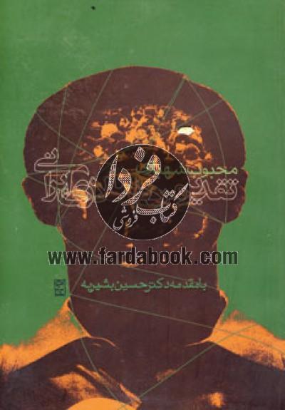 تقدیر مردم سالاری ایرانی (نقش انتخابات در روند دموکراسی ایران)