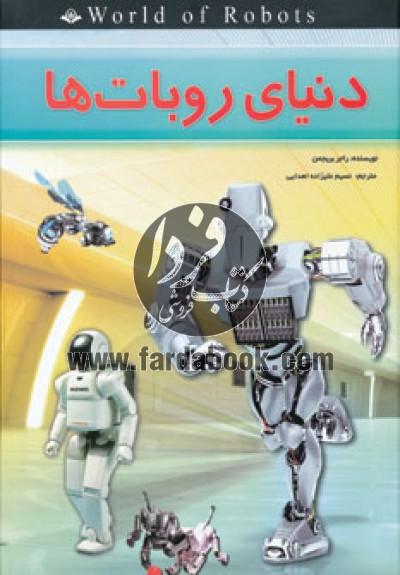 دنیای روبات ها