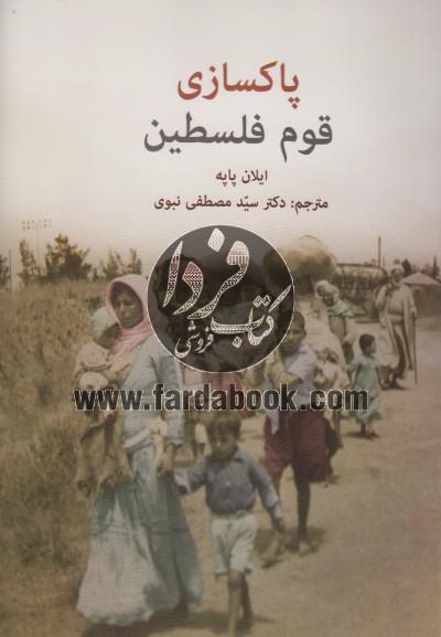 پاکسازی قوم فلسطین