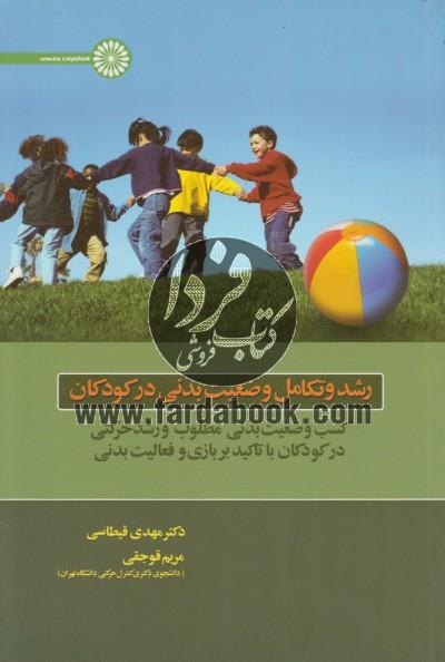 رشد و تکامل وضعیت بدنی در کودکان