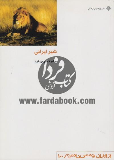 از ایران چه می دانم؟(شیر ایرانی)