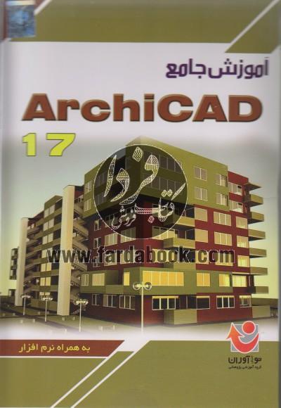 آموزش جامع archicad 17