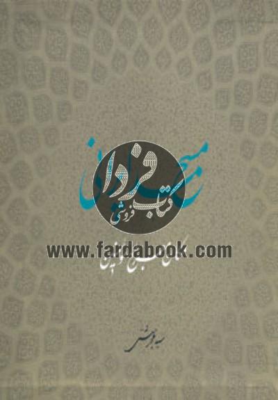 مسجد ایرانی مکان معراج مومنین