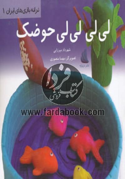ترانههای بازیهای ایران1(لیلیحوضک)