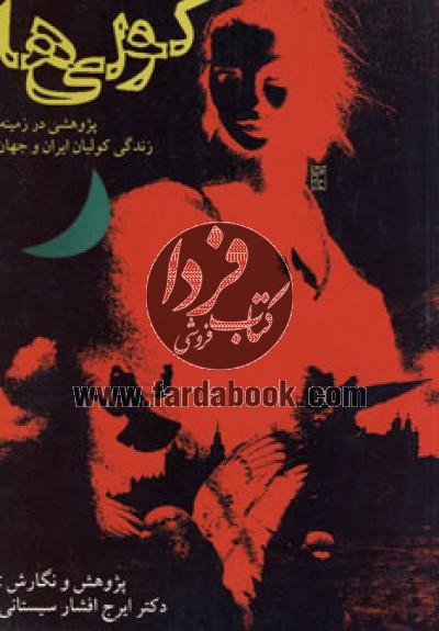 کولی ها (پژوهشی در زمینه زندگی کولیان ایران و جهان)
