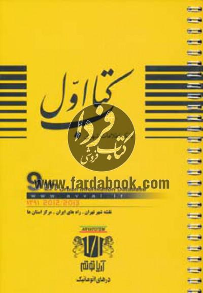 کتاب اول (نقشه گردشگری تهران)