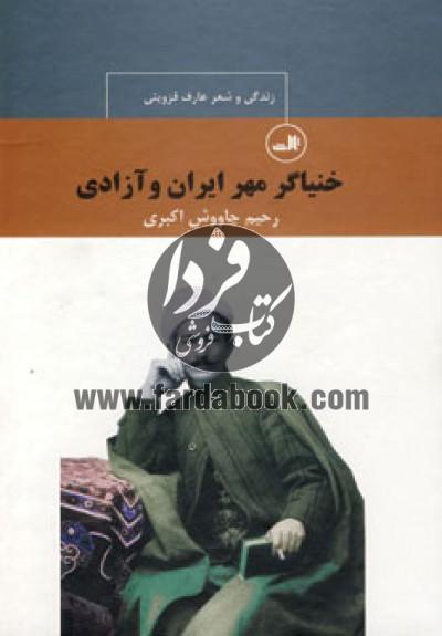 خنیاگر مهر ایران و آزادی (زندگی و شعر عارف قزوینی)