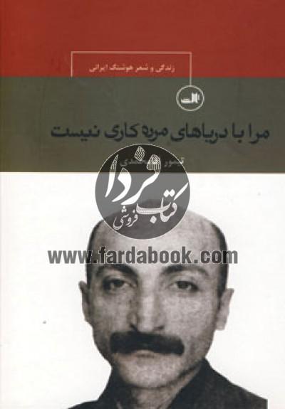 مرا با دریاهای مرده کاری نیست (زندگی و شعر هوشنگ ایرانی)