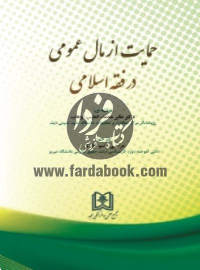 حمایت از مال عمومی در فقه اسلامی