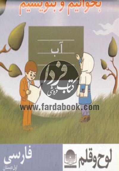 نرم افزار و گام به گام فارسی اول دبستان کد 70
