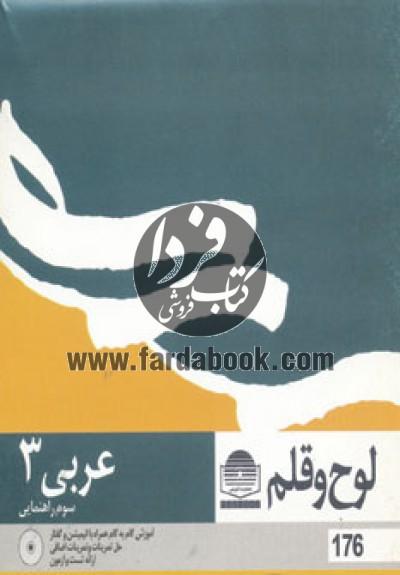 نرم افزار و گام به گام عربی سوم راهنمایی کد 176