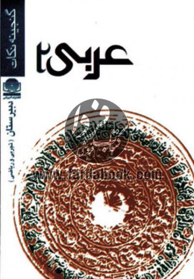 دی وی دی و گام به گام عربی دوم دبیرستان کد 2220