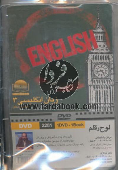 دی وی دی و گام به گام زبان انگلیسی سوم دبیرستان کد 2281