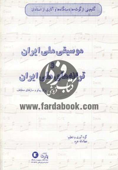 موسیقی ملی ایران و ترانه های ملی ایران