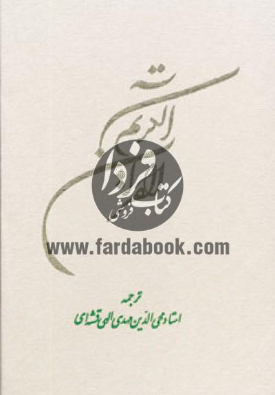 قرآن کریم 12 سطری
