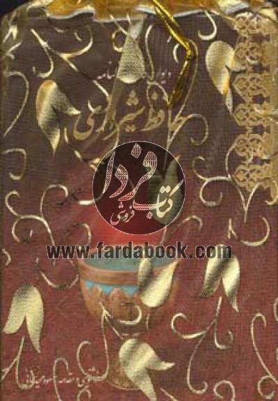 دیوان کامل و فالنامه حافظ شیرازی