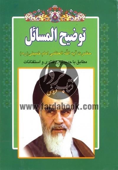 رساله امام خمینی(هاتف)