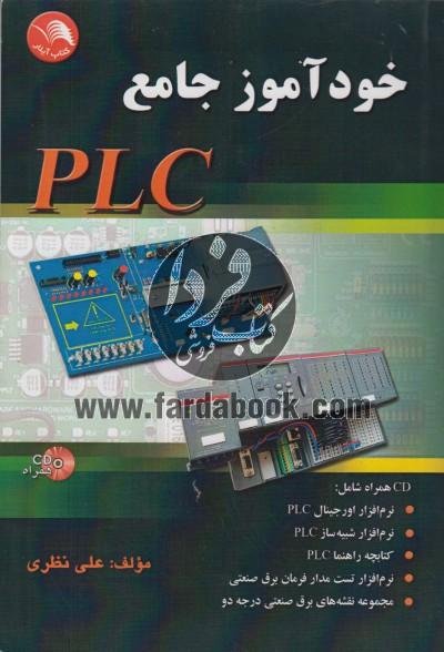 خودآموز جامع PLC