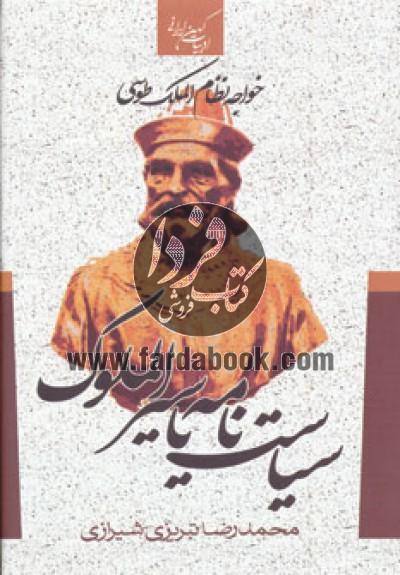 ادبیات کهن ایرانی- سیاستنامه یا سیرالملوک