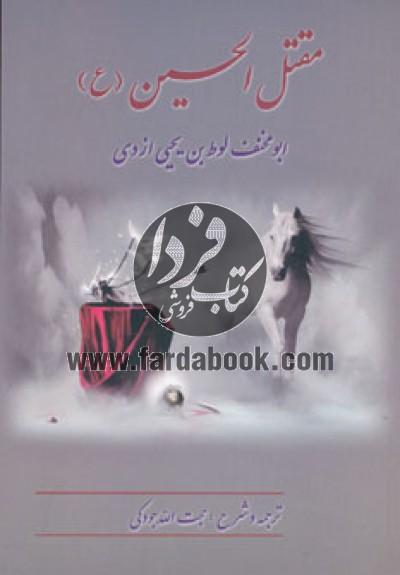 مقتل الحسین (نخستین مقتل مکتوب امام حسین (ع))