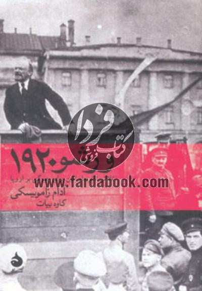 ورشو 1920 (تلاش نافرجام لنین برای چیرگی بر اروپا)