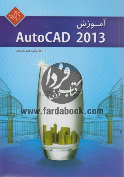 آموزش AutoCad 2013