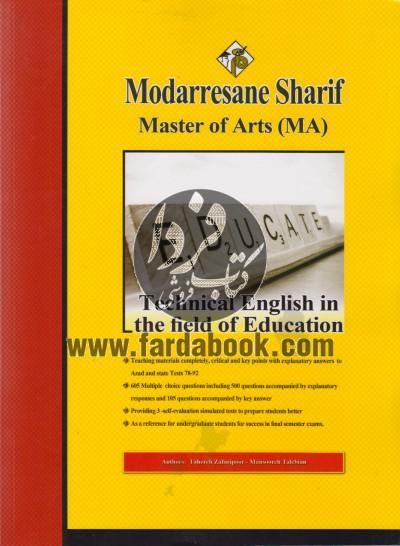 زبان تحصصی ویژه رشته علوم تربیتی - کارشناسی ارشد - مدرسان شریف