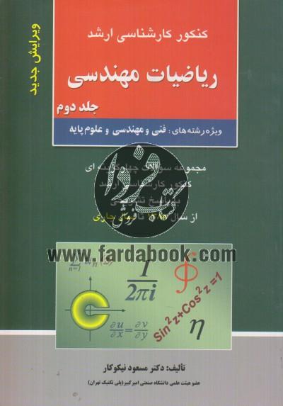 کنکور کارشناسی ارشد ریاضیات مهندسی(جلد دوم)