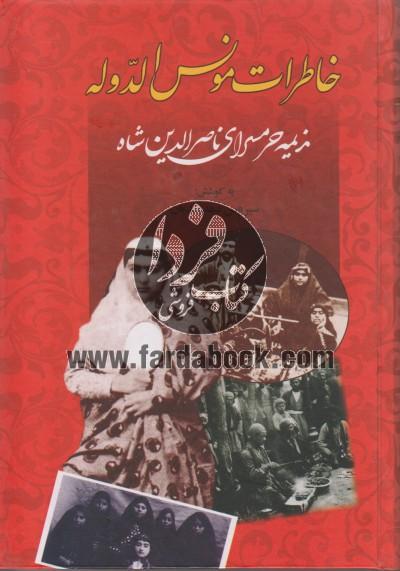 خاطرات مونس الدوله- ندیمه حرمسرای ناصردین شاه