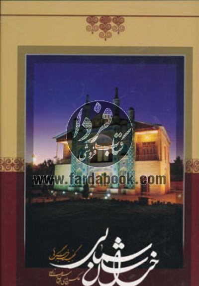 خراسان شمالی گنجینه فرهنگ ها
