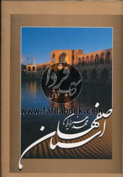 اصفهان مهد هنر ایران