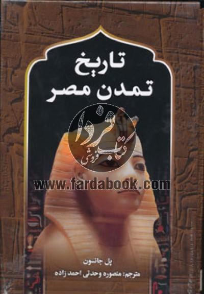 تاریخ تمدن مصر