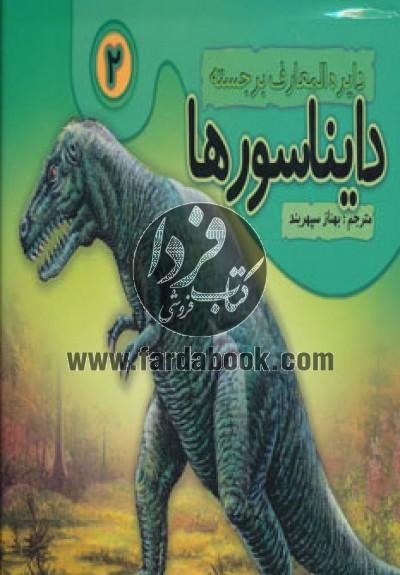 دایره المعارف برجسته دایناسورها 2