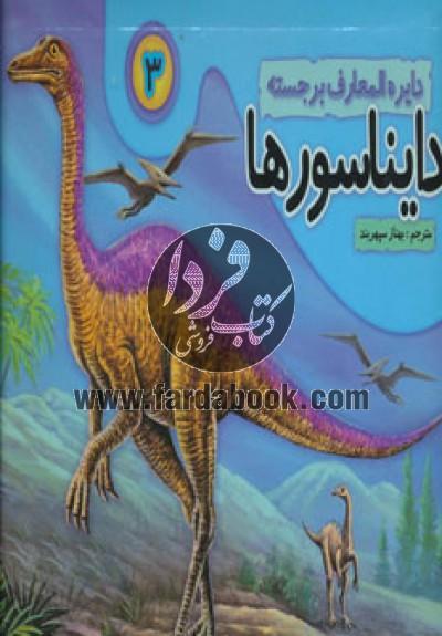 دایره المعارف برجسته دایناسورها 3