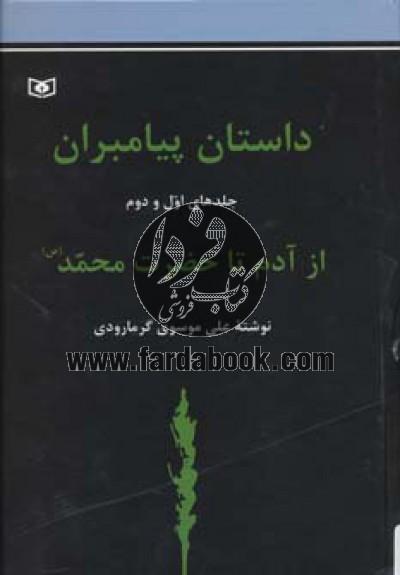 داستان پیامبران- از آدم تا حضرت محمد (ص)
