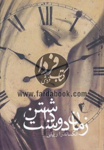 زمان دوست داشتن