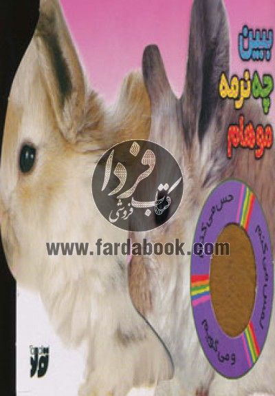 کتاب حسی خرگوش (ببین چه نرمه موهام)