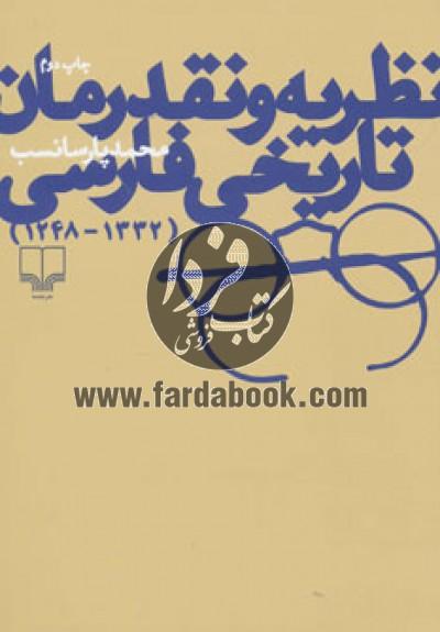 نظریه و نقد رمان تاریخی فارسی