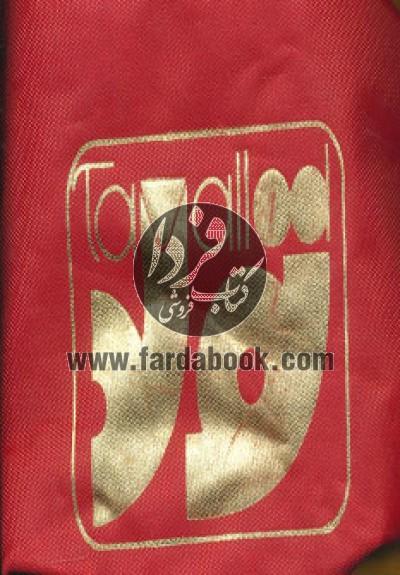 کیف کتاب واژه نامه قرمز