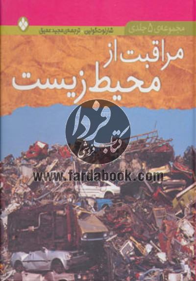 مجموعه مراقبت از محیط زیست (5جلدی)