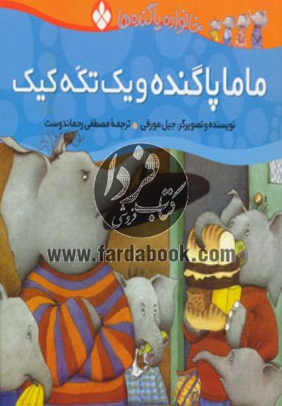ماجراهای خانواده پاگنده ها (9جلدی)