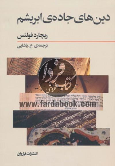 دینهای جاده ابریشم- تجارت بری و داد و ستد فرهنگی از آغاز تا قرن پانزدهم