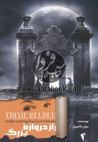 ماجراهای اسرارآمیز تریکسی بلدن (راز دروازه بزرگ)