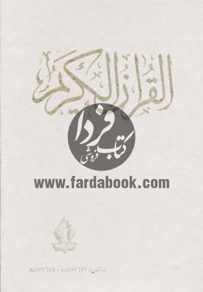 قرآن کریم 7